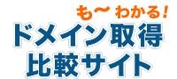 も~わかる!ドメイン取得方法の比較サイト!